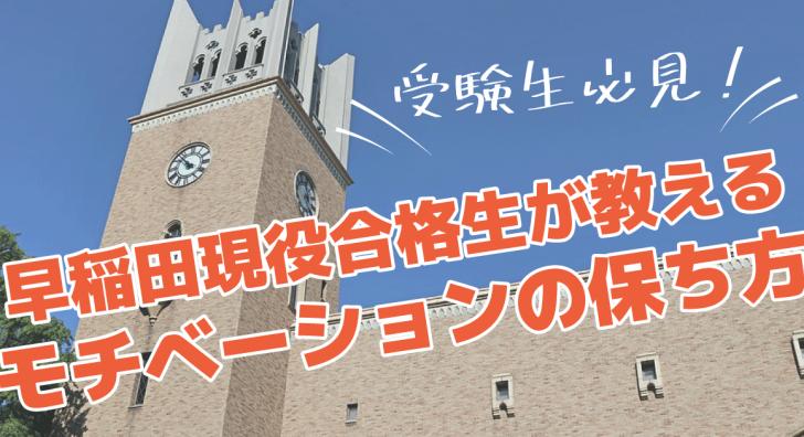 【受験生必見!】早稲田現役合格生が教えるモチベーションの保ち方