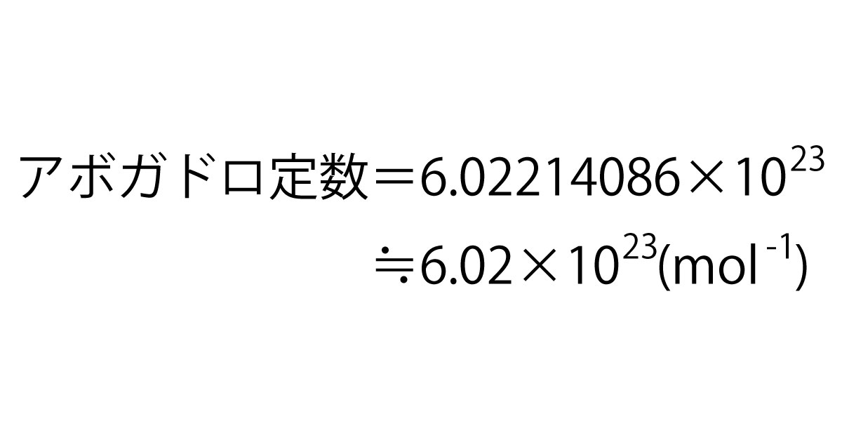 アボガドロ定数6.02*10^23(mol^-1)