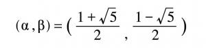 フィボナッチ数列 一般項