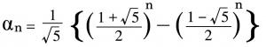 フィボナッチ数列の一般項