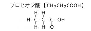 プロビオン酸