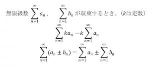無限級数の方式