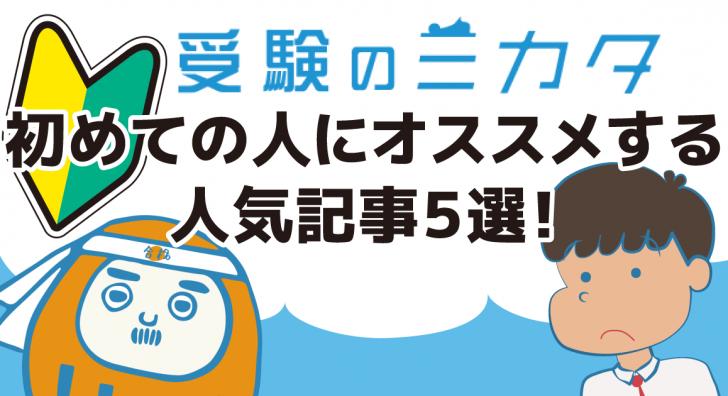 「受験のミカタ」初めての人にオススメする人気記事5選!