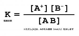 電離 計算式 公式
