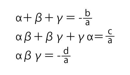 解と係数の関係