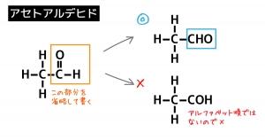 アセトアルデヒド構造式