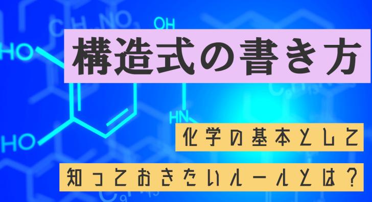 構造式の書き方!化学の基本として知っておきたいルールとは?