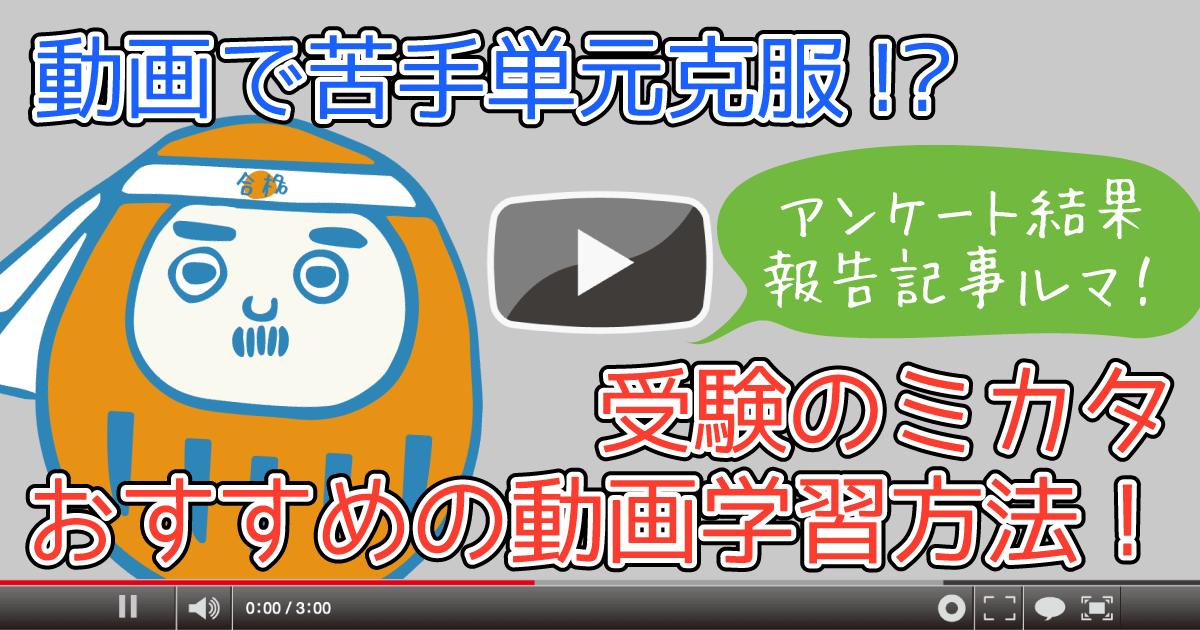 動画で苦手単元克服!中高生の動画利用状況のアンケート