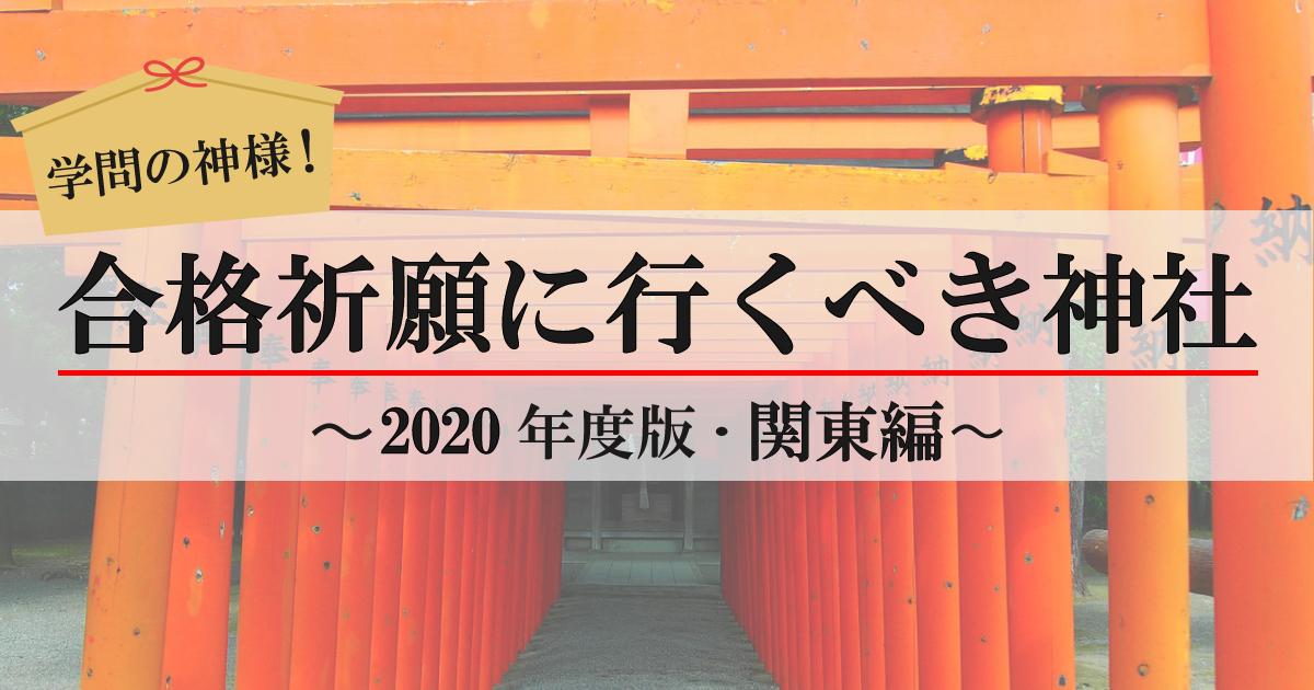 【2020年版】学問の神様!合格祈願に行くべき神社関東編!