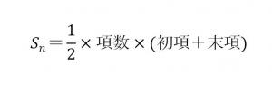 群数列の解法④初項から第n項までの和Sn