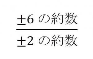 組み立て除法 因数定理