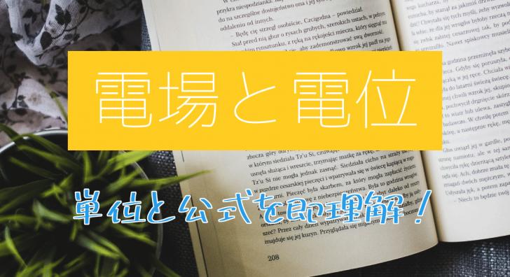 【電場と電位】単位と公式を即理解!!