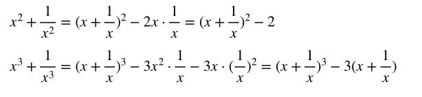 対象式,公式,