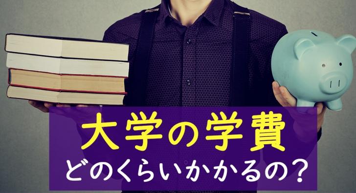 大学の学費ランキング! 国立と私立、文系と理系ごとの大学の強みと学費を徹底比較!