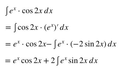 部分積分の応用問題の解答・解説①