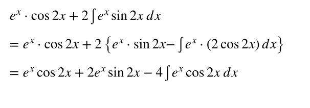 部分積分の応用問題の解答・解説②
