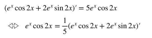 部分積分の応用問題の解答・解説⑫