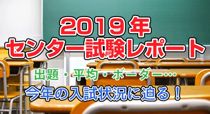 【2019年センター試験レポート】出題・平均・ボーダー…今年の入試状況に迫る!
