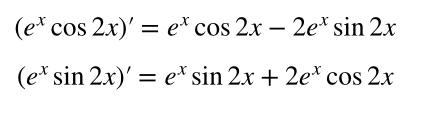 部分積分の応用問題の解答・解説⑪