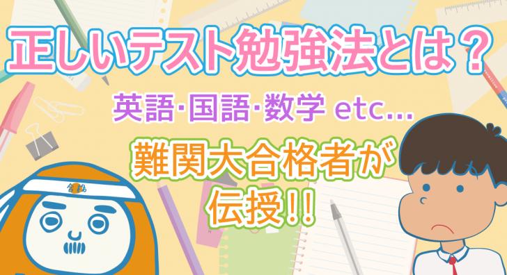 【テスト勉強法】英語・国語・数学などの勉強法を難関大合格者が伝授します!