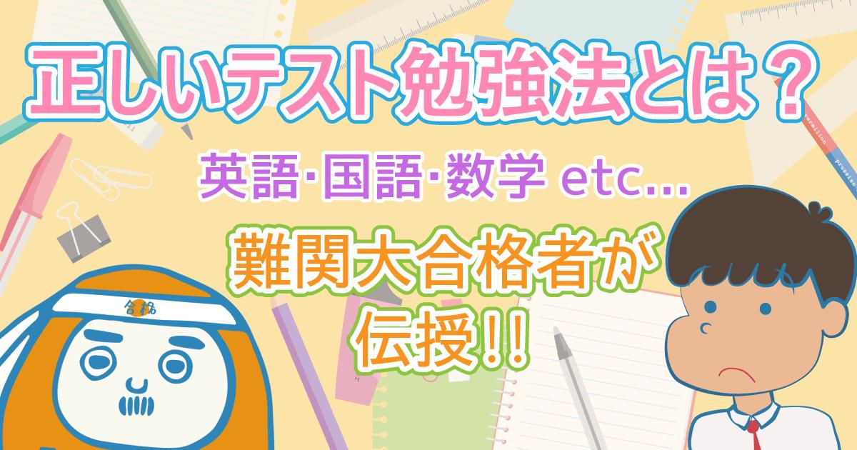 【テスト勉強法】英語・国語・数学など難関大合格者が伝授します!