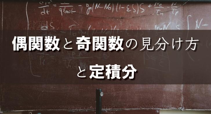 偶関数と奇関数の見分け方と定積分