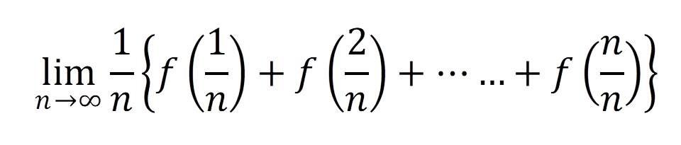 区分求積法の公式の解説
