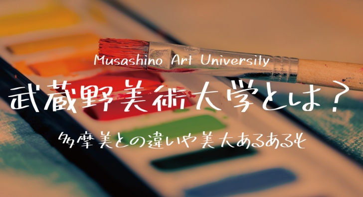 【ムサビ】武蔵野美術大学とは?多摩美との比較や美大あるある
