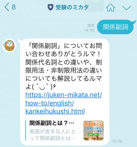 「受験のミカタ」公式LINE@では、英語の単元名も検索できる