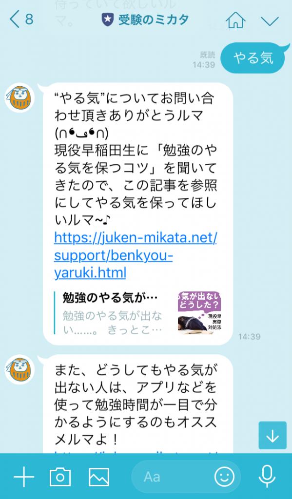 「受験のミカタ」公式LINE@では、合格体験記や、勉強法も検索できる