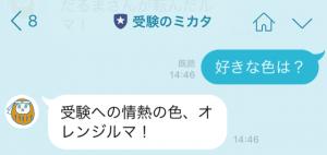 受験のミカタ公式LINE@でのだるじぃとの会話