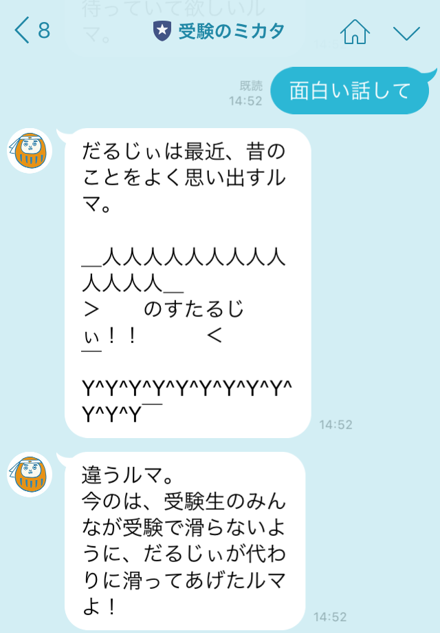 受験のミカタ公式LINE@でのだるじぃとの会話2
