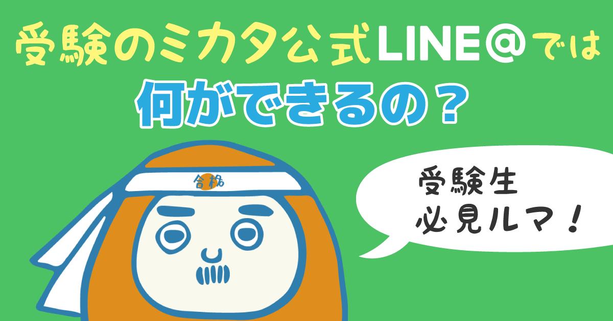 【受験生必見!】受験のミカタ公式LINE@では何ができるの?
