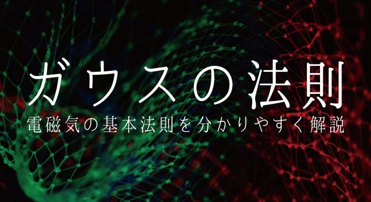 【ガウスの法則】電磁気の基本法則を分かりやすく解説!