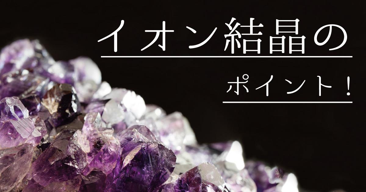 イオン結晶のポイント