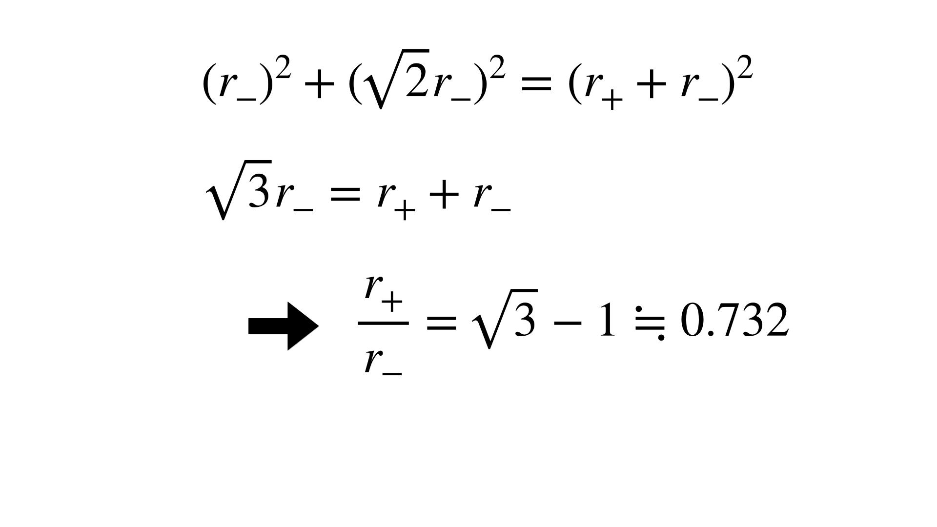 CsCl型結晶の三平方の定理