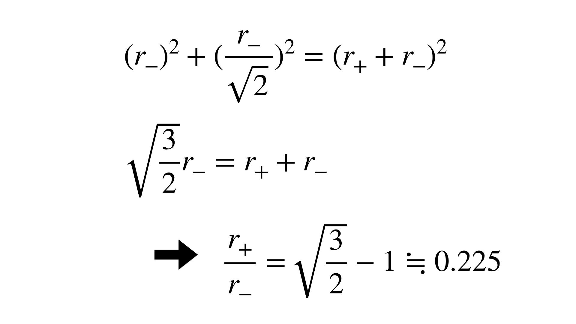 ZnS型結晶の三平方の定理
