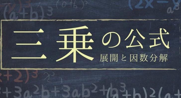 <三乗の公式:展開と因数分解>
