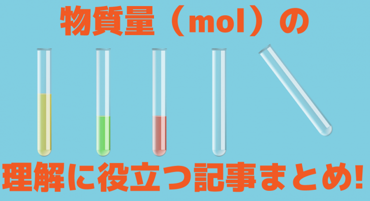 物質量の理解に役立つ記事まとめ!〜物質量からモル濃度まで〜