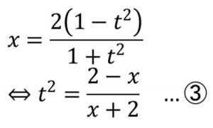 曲線の媒介変数表示の例題の式