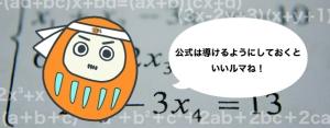 暗記法 公式