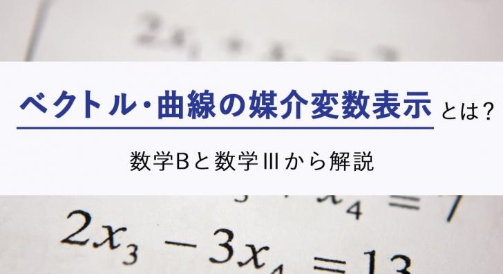 媒介変数表示とは?数B・数Ⅲで必要なベクトルや楕円の媒介変数表示