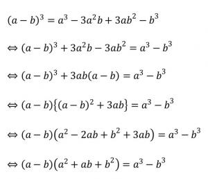 三乗の公式3