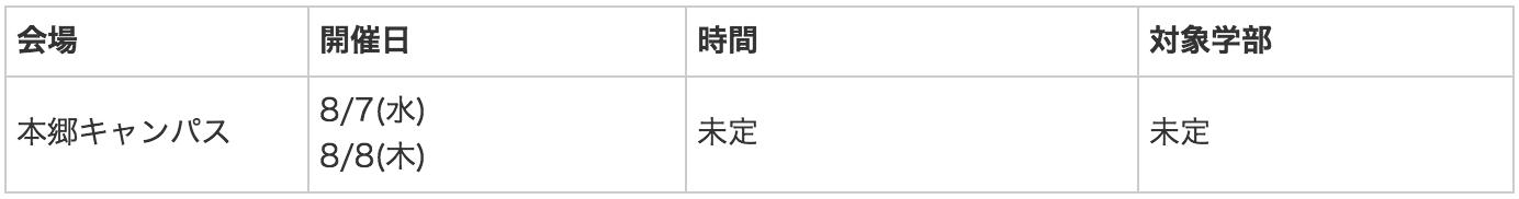 東京大学オープンキャンパス日程(2019年版)