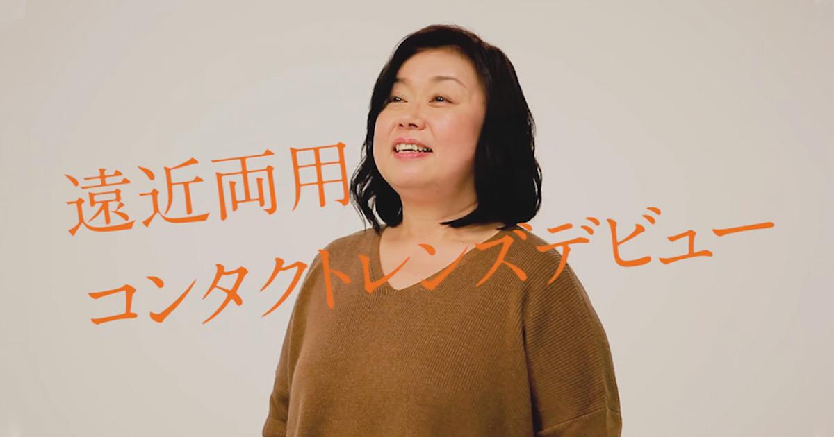 コンタクトレンズ奥様編