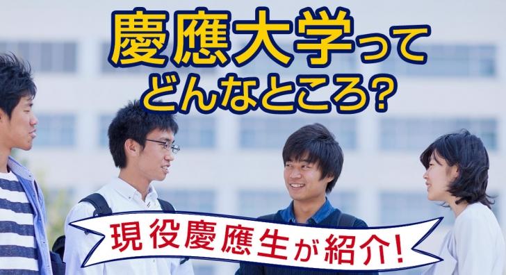 慶應大学ってどんなところ?現役慶應生が紹介!