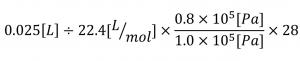 窒素の質量の求め方