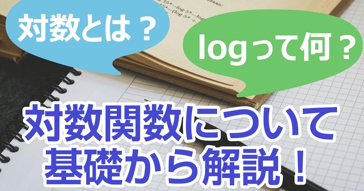対数とは?logって何?対数関数について基礎から解説!