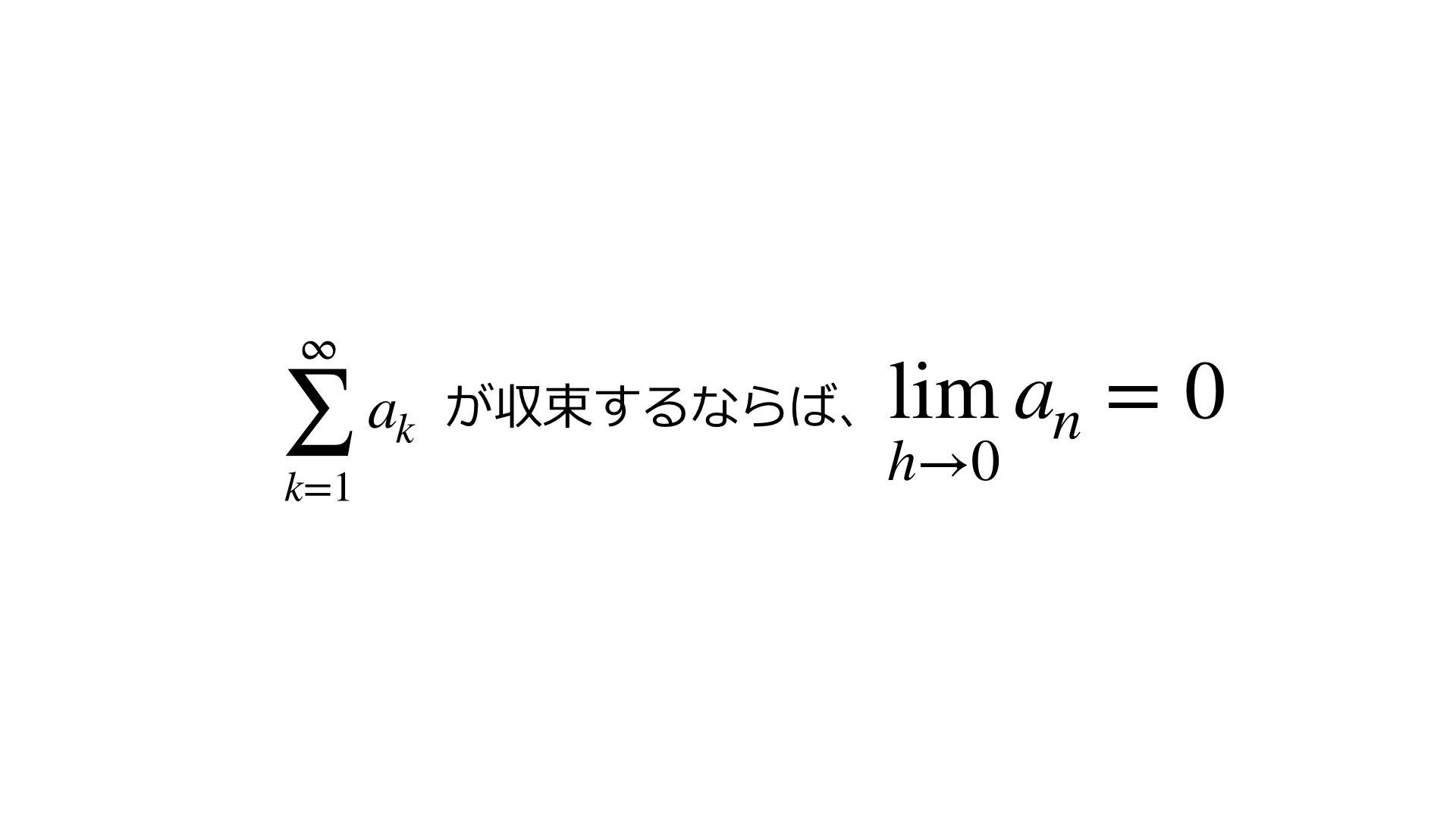 無限級数の発散の公式