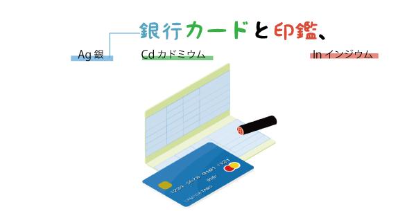 元素記号の語呂合わせ「銀行カードと印鑑」